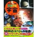 講談社の動く図鑑MOVE 宇宙 新訂版 [BOOK+DVD]