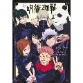 TVアニメ『呪術廻戦』1st seasonコンプリートブック