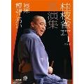 桂枝雀 名演集 第3シリーズ 第1巻 寝床 饅頭こわい [BOOK+DVD]