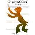 ボクの音楽武者修行 改版