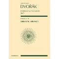 ドヴォルジャーク 交響曲 第7番 ニ短調 作品70 全音ポケット・スコア