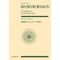 リムスキー=コルサコフ 交響組曲「シェエラザード」作品35 全音ポケット・スコア