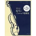 珠玉のクラシック名曲集 大谷康子のヴァイオリン大好き!