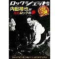 ROCK JET Vol.80