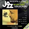 ジャズ・LPレコード・コレクション 61号 [BOOK+LP]