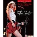 テイラー・スウィフト 「ベスト・コレクション」 ギター弾き語り