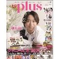 TVガイドPLUS Vol.42