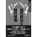 片山杜秀の本 6 現代政治と現代音楽 ラジオ・カタヤマ【予兆篇】