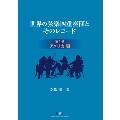 世界の弦楽四重奏団とそのレコード 第1巻 アメリカ編