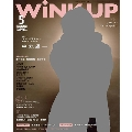 WINK UP 2017年5月号