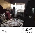 クズ/夜桜 - 四畳半EP<RECORD STORE DAY対象商品/完全初回限定生産盤>