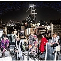 星月夜 [CD+DVD]<初回盤B>