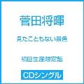 見たこともない景色 [CD+DVD]<初回生産限定盤>