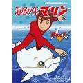 海底少年マリン HDリマスター DVD-BOX BOX1