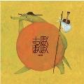 すっぽんぽんぽん [7inch+CD]<RECORD STORE DAY限定>