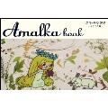 アマールカ ブック ~おやすみ編~ [DVD+BOOK]