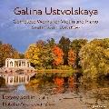 ウストヴォリスカヤ: ヴァイオリンとピアノのための作品全集