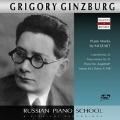 ロシア・ピアノ楽派 - グリゴリー・ギンズブルク - モーツァルト
