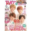 TVガイドPLUS Vol.31