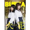 BUBKA 2018年12月号増刊 SKE48ver