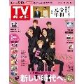 TVガイド 関西版 2019年5月10日号