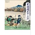 東海道五十三次 広重版画集 カレンダー 2020