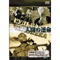 人間の運命 ロシア映画DVDコレクション