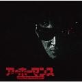 「ア・ホーマンス」オリジナル・サウンドトラック(リマスター版)