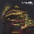 千と千尋の神隠し サウンドトラック<レコードの日対象商品/数量限定盤>