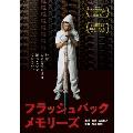 フラッシュバックメモリーズ スペシャル・エディション<2枚組>[ACBW-10871][DVD] 製品画像