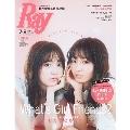 Ray 2020年7・8月合併号