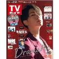 TVガイド 関東版 2021年2月12日号