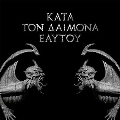 Kata Ton Daimona Eaytoy (Colored Vinyl)<限定盤>
