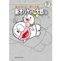 藤子・F・不二雄大全集 新オバケのQ太郎 2