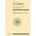 シューベルト 交響曲 第7番(8)番 ロ短調「未完成」D.759 全音ポケット・スコア