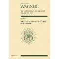 ワーグナー 楽劇「ニュルンベルクのマイスタージンガー」第1幕への前奏曲 全音ポケット・スコア