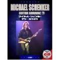 マイケル・シェンカー 「マイケル・シェンカー ギター・カラオケ」 [BOOK+CD]