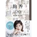 絢香 15th Anniversary DVD BOOK [BOOK+DVD]