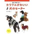 新装版 カラフルかわいい犬のセーター