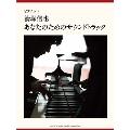 清塚信也 「あなたのためのサウンドトラック」 ピアノ・ソロ 上級