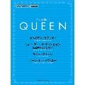 QUEEN ピアノ・ソロ ピアノ・ミニ・アルバム 中級