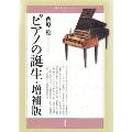 ピアノの誕生・増補版