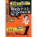 必勝・就職試験!【玉手箱・C-GAB対策用】8割が落とされる「Webテスト」完全突破法[1]【2021年度版】