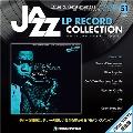ジャズ・LPレコード・コレクション 51号 [BOOK+LP]