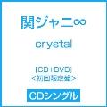 crystal [CD+DVD]<初回限定盤>