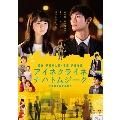 アイネクライネナハトムジーク 豪華版 [Blu-ray Disc+DVD]