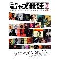 ジャズ批評 2007年9月号 Vol.139