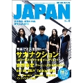 ROCKIN' ON JAPAN 2011年 8月号