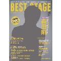 BEST STAGE 2014年5月号