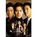 三銃士 DVD-BOX